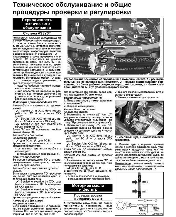 Эксплуатация Mercedes-Benz Sprinter