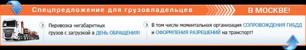 Спецпредложение по перевозке негабаритных грузов в Москве