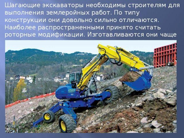 Шагающие экскаваторы необходимы строителям для выполнения землеройных работ